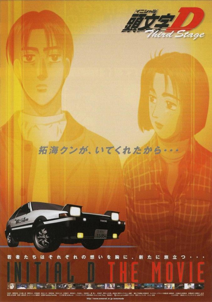 плакат фильма постер Initial D: Третий этап*
