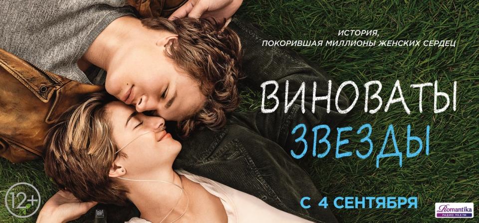 плакат фильма баннер локализованные Виноваты звезды
