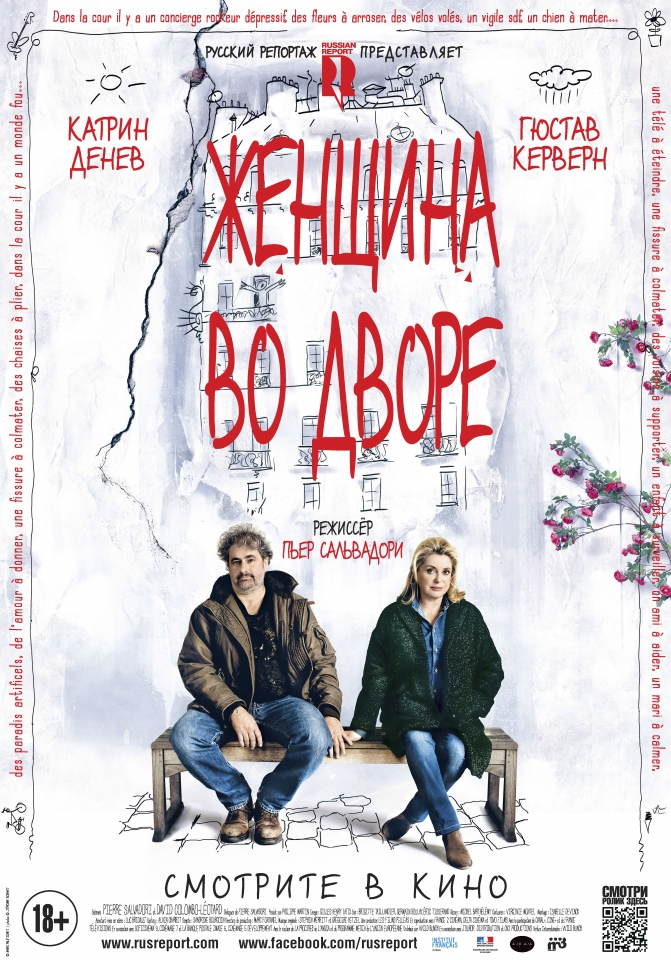 плакат фильма постер локализованные Женщина во дворе