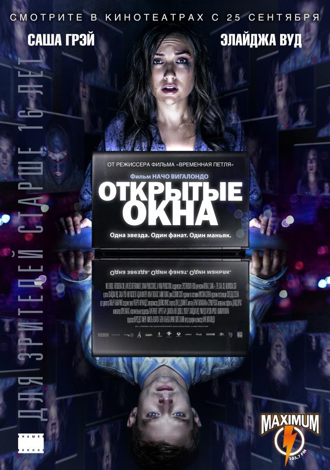 плакат фильма постер локализованные Открытые окна