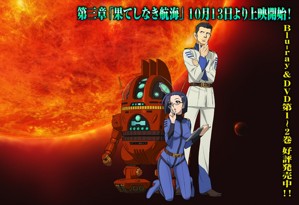 промо-слайды Космический линкор Ямато 2199. Фильм III*