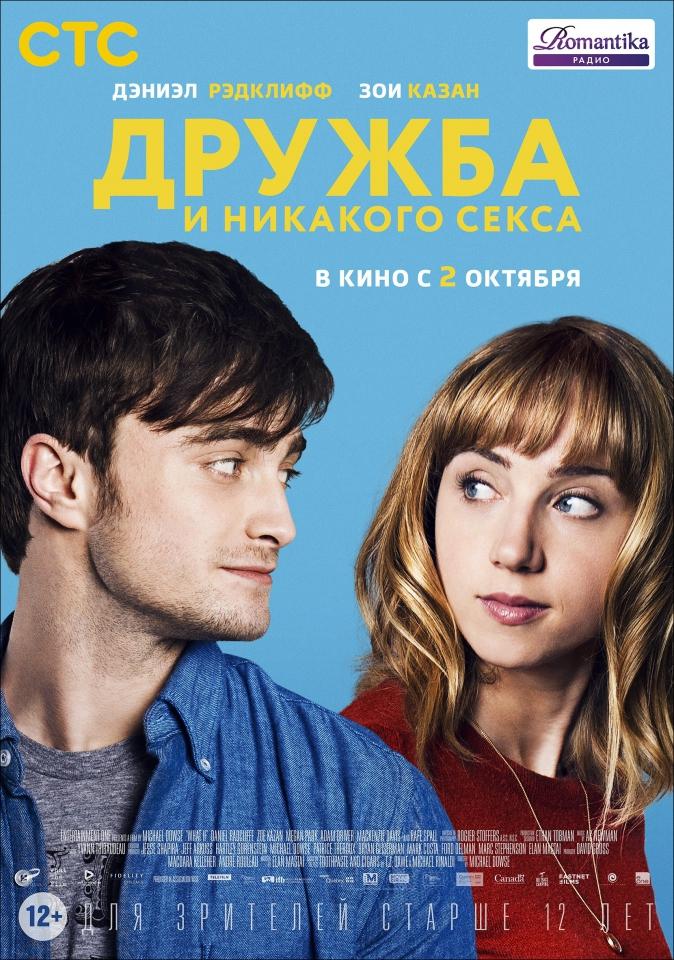 плакат фильма постер локализованные Дружба и никакого секса?