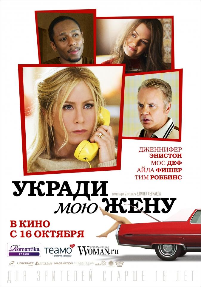 плакат фильма постер локализованные Укради мою жену