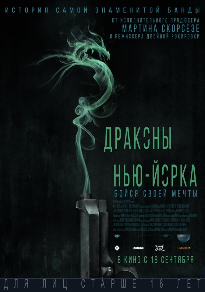 плакат фильма локализованные постер Драконы Нью-Йорка