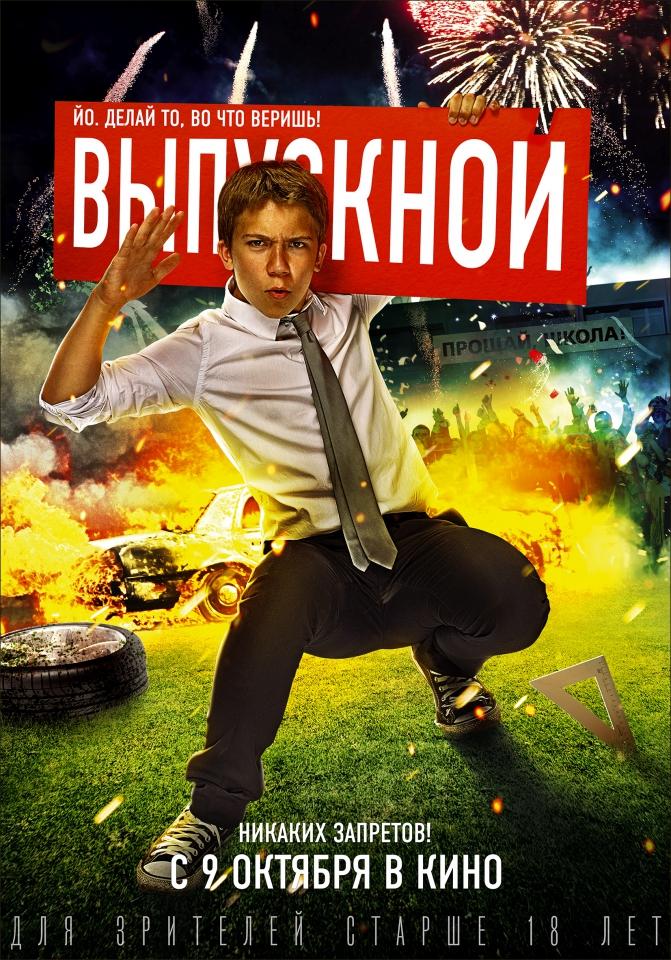 плакат фильма характер-постер Выпускной