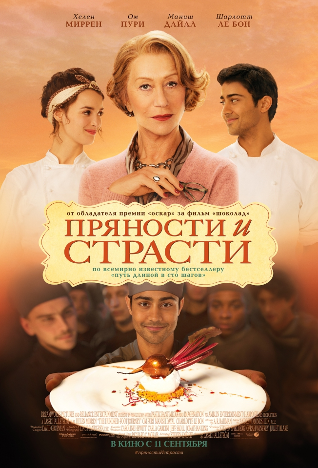 плакат фильма постер локализованные Пряности и страсти