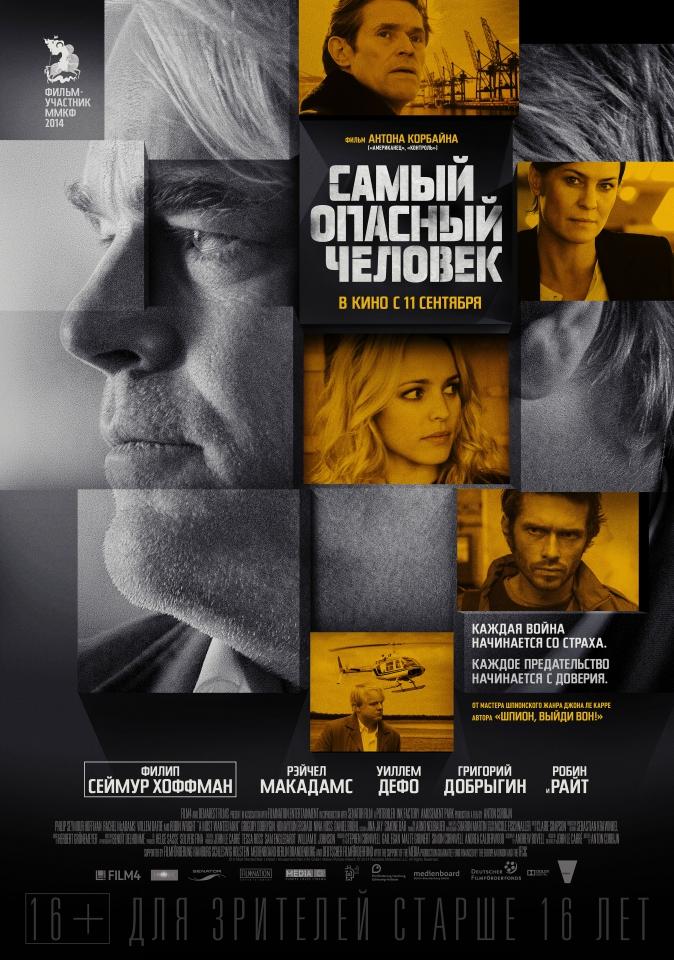 плакат фильма постер локализованные Самый опасный человек