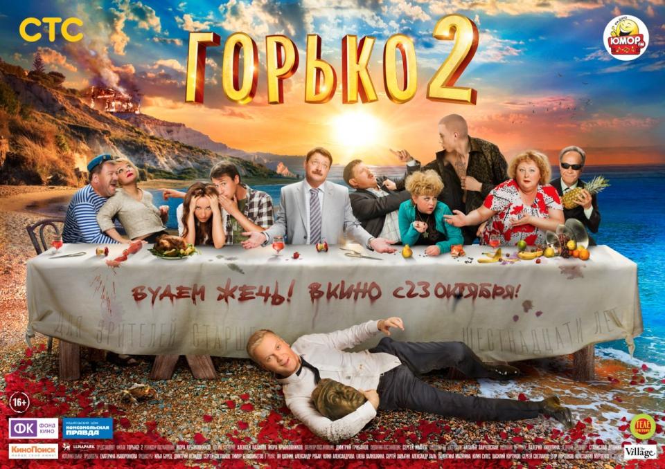 плакат фильма биллборды Горько! 2