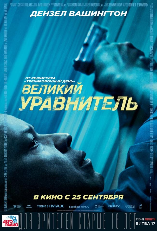 плакат фильма постер локализованные Великий уравнитель