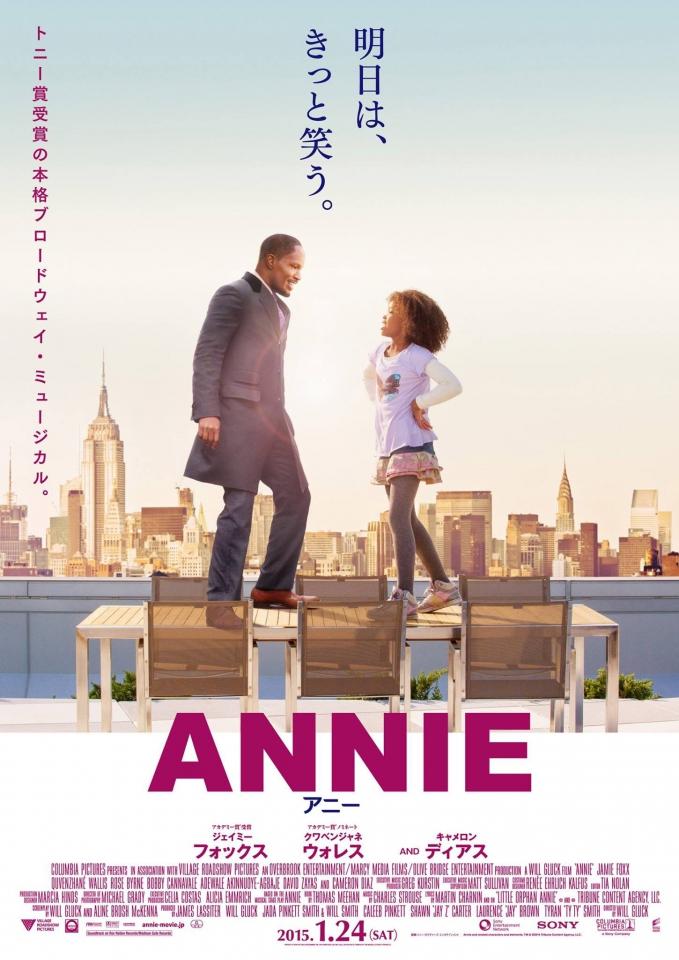 плакат фильма постер Энни