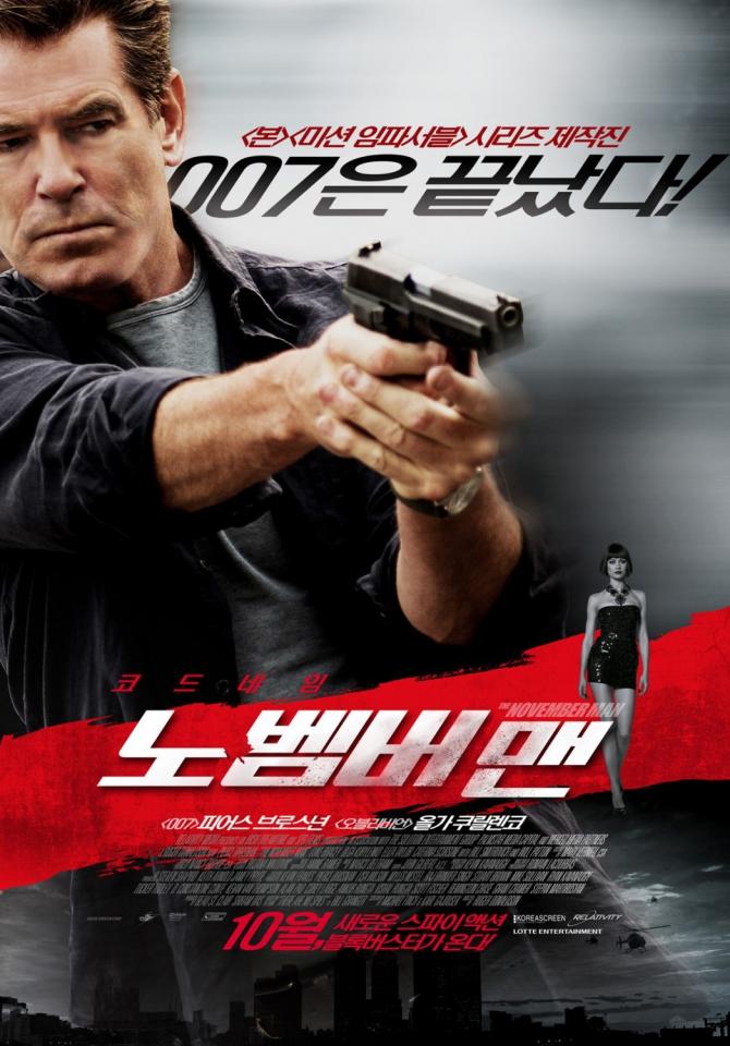 плакат фильма постер Человек ноября