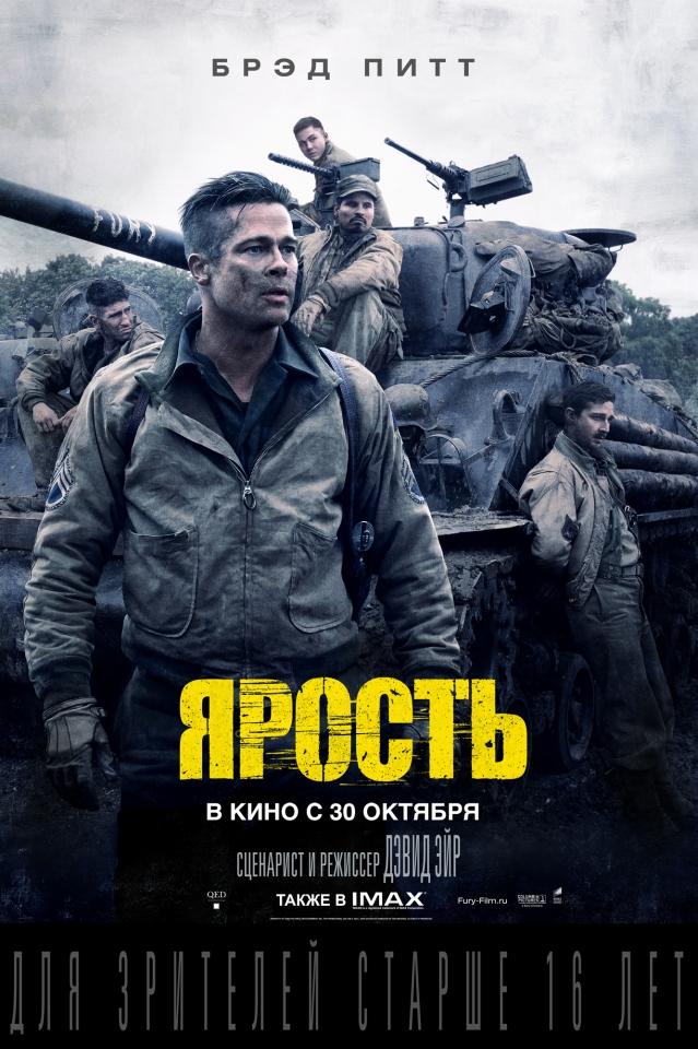 плакат фильма постер локализованные Ярость