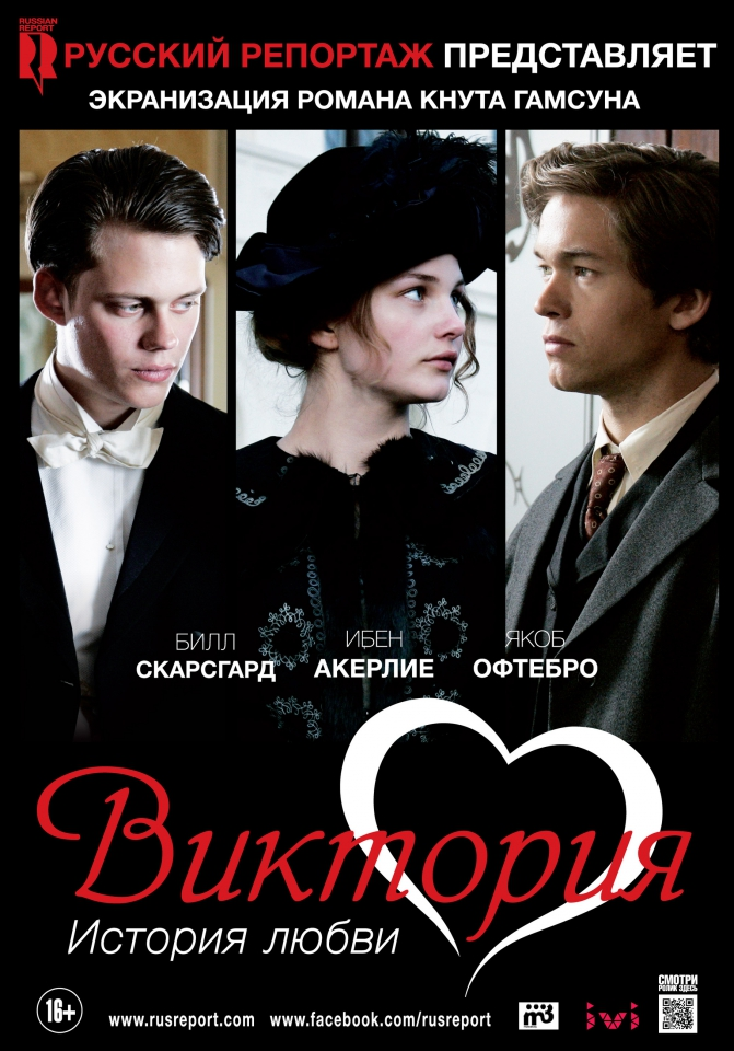 плакат фильма постер локализованные Виктория. История любви