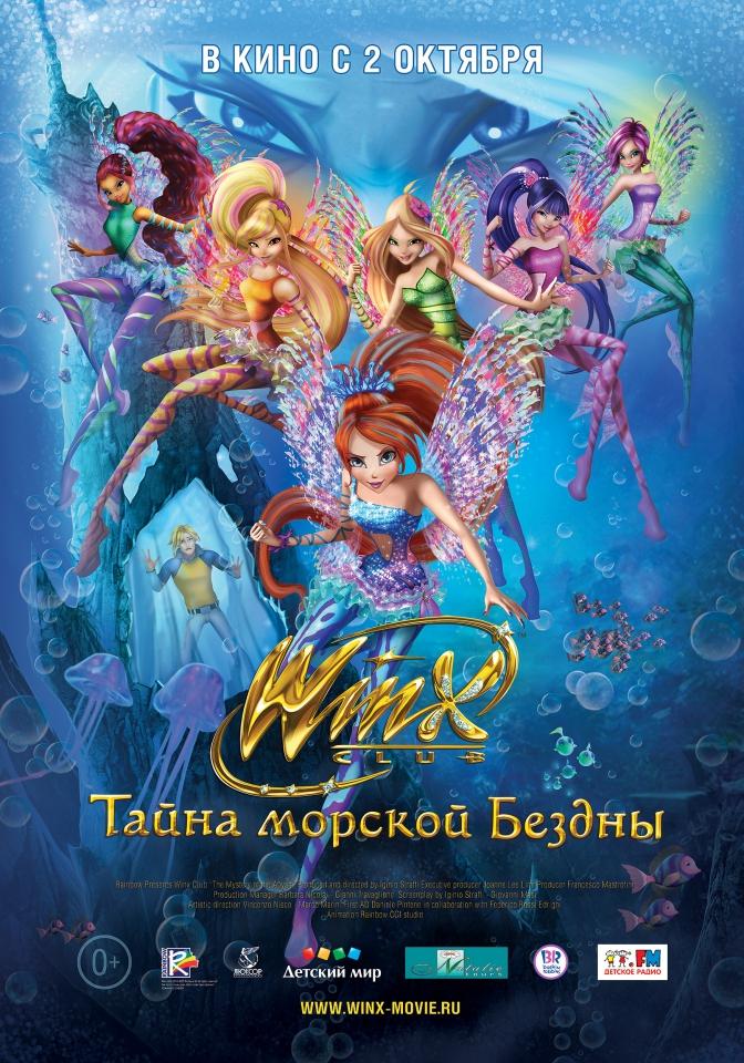 плакат фильма постер локализованные Клуб Винкс: Тайна морской бездны