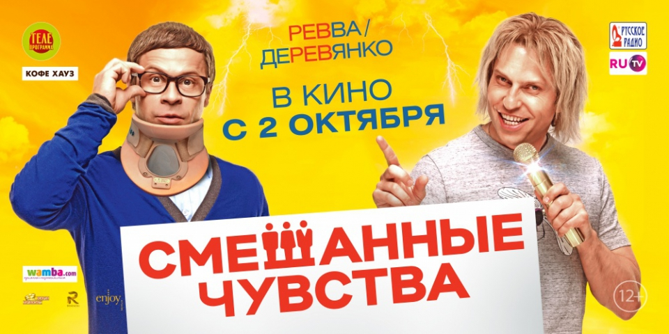 плакат фильма баннер Смешанные чувства