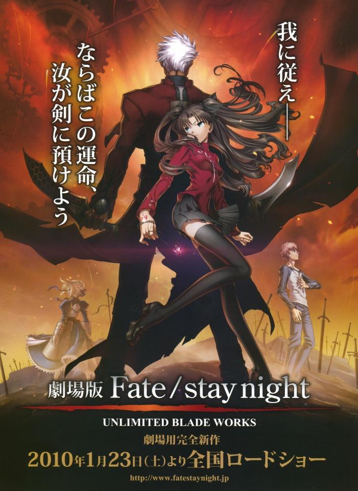 плакат фильма постер Судьба: Ночь Схватки - Бесконечный мир клинков*