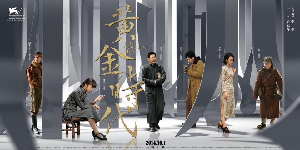 плакат фильма характер-постер баннер Золотая эпоха*