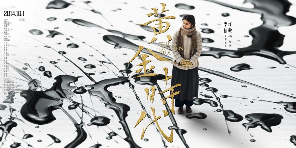 плакат фильма баннер Золотая эпоха*