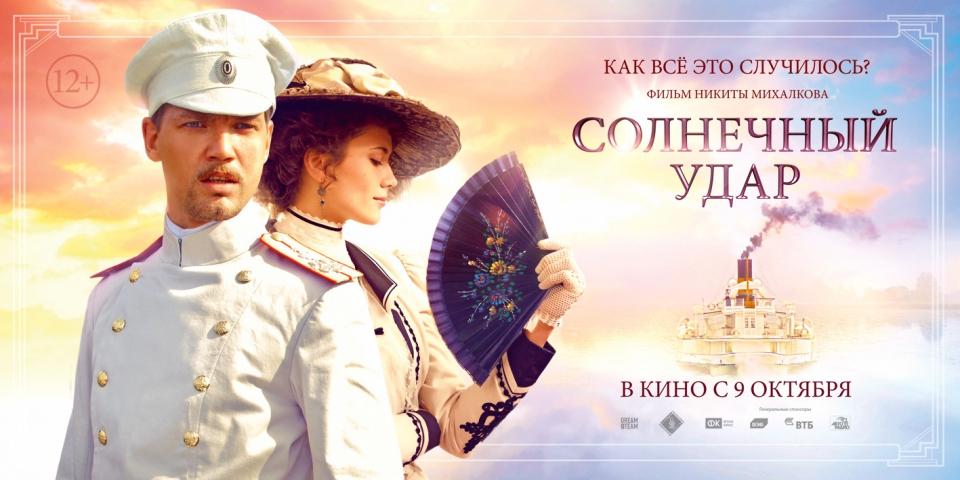 плакат фильма баннер Солнечный удар