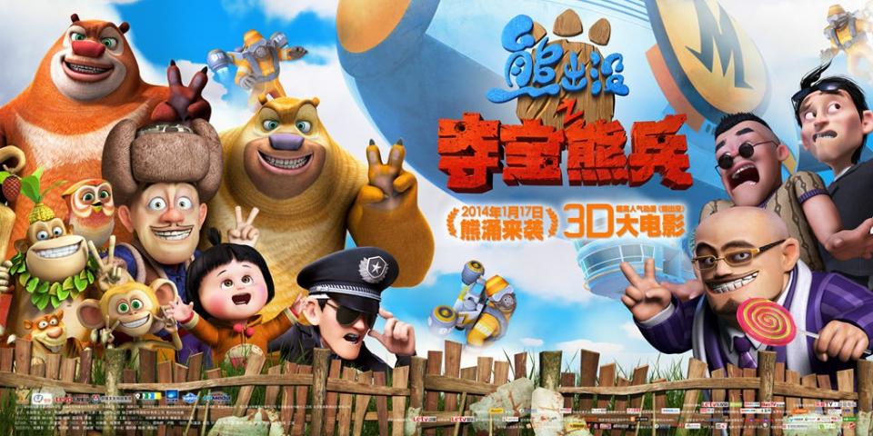 плакат фильма баннер Медведи-соседи 3D