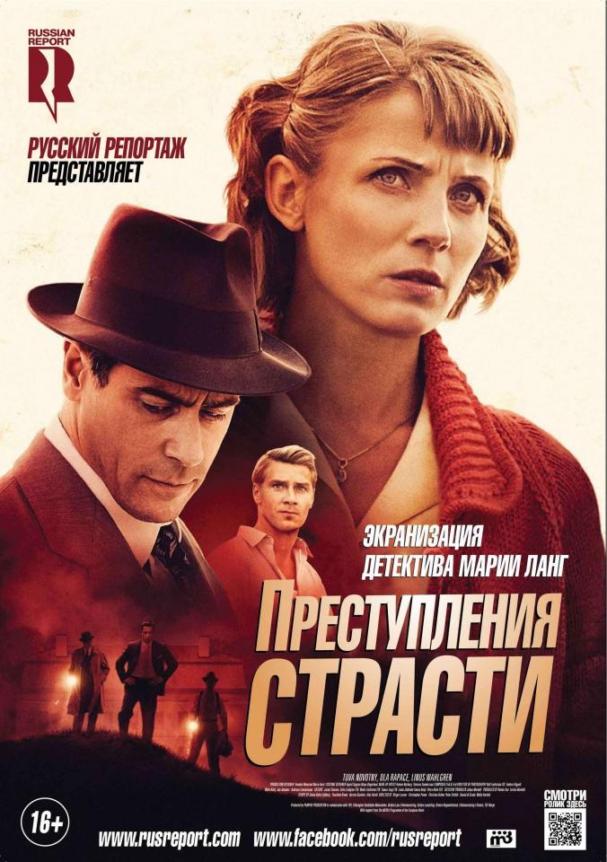 плакат фильма постер локализованные Преступления страсти