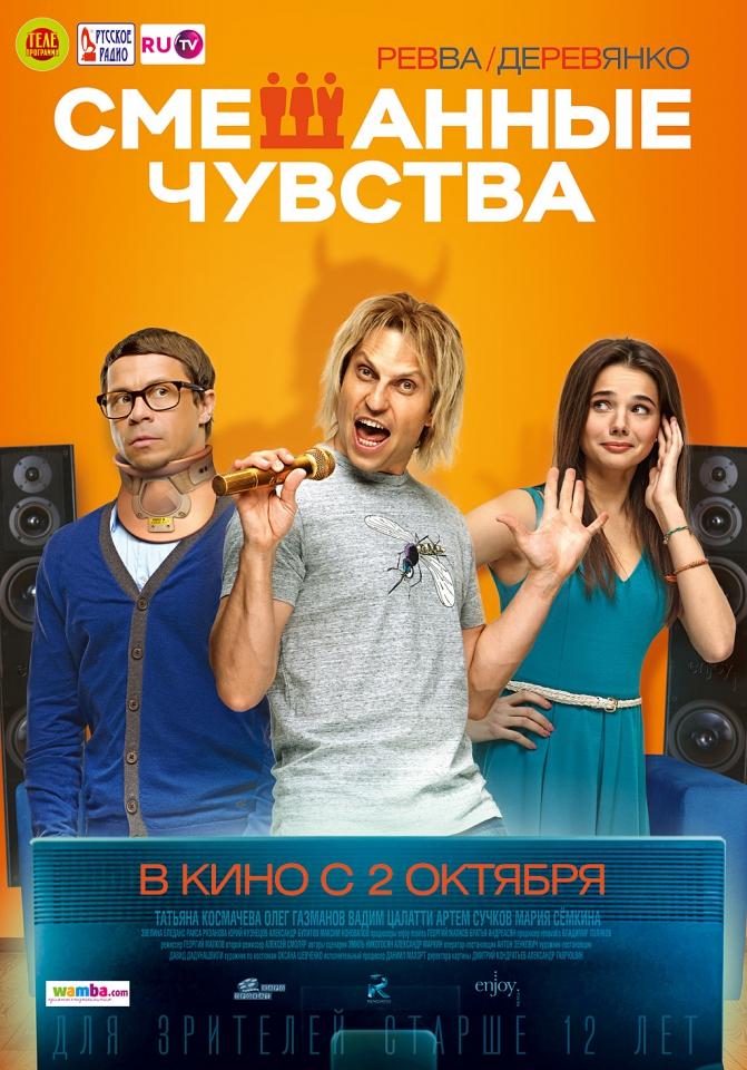 плакат фильма постер Смешанные чувства