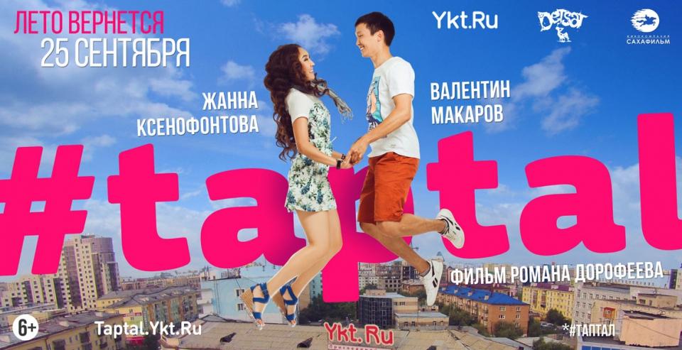 плакат фильма постер #taptal