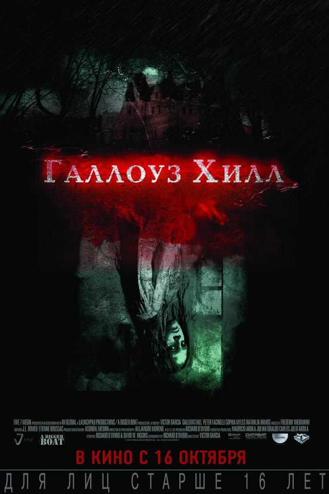 плакат фильма постер локализованные Галлоуз Хилл