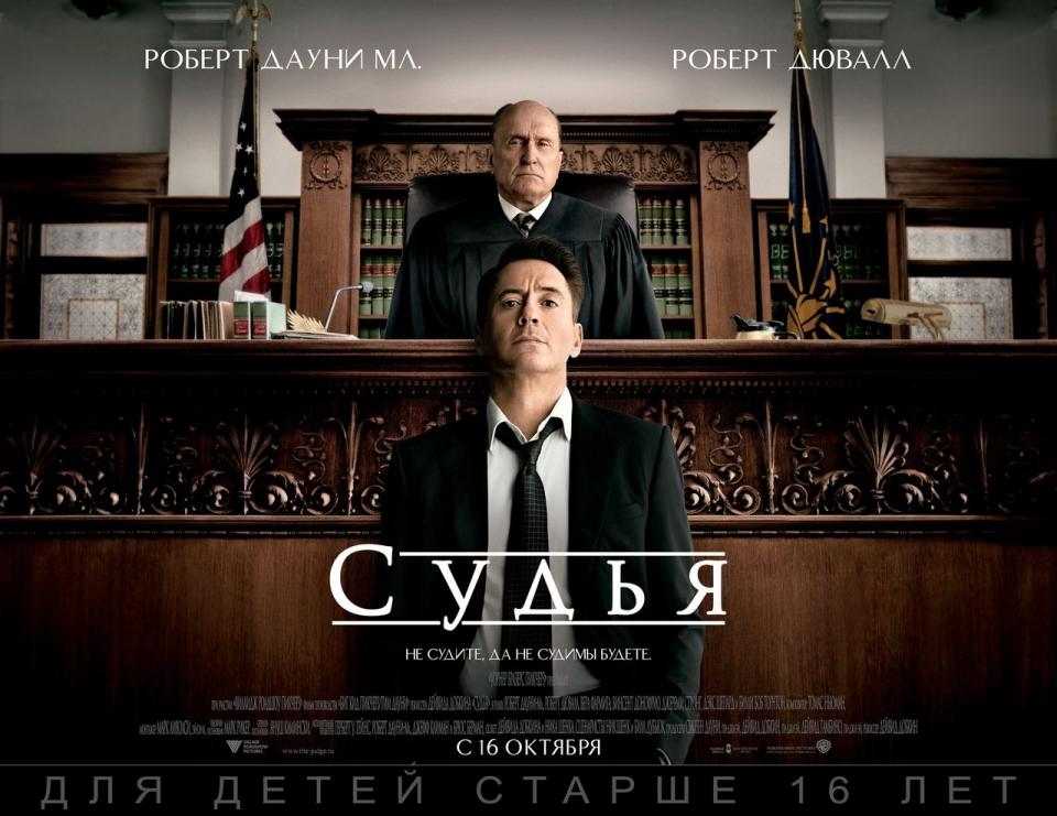плакат фильма биллборды локализованные Судья