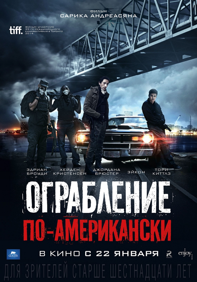 плакат фильма постер локализованные Ограбление по-американски