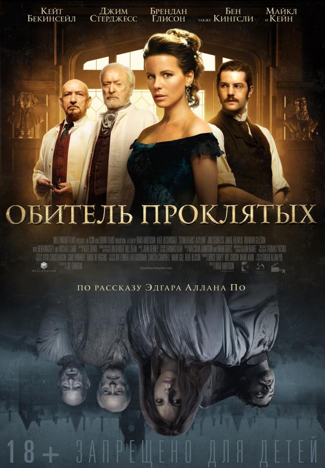 плакат фильма постер локализованные Обитель проклятых