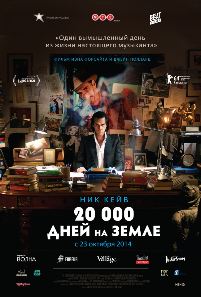 плакат фильма постер локализованные 20 000 дней на Земле