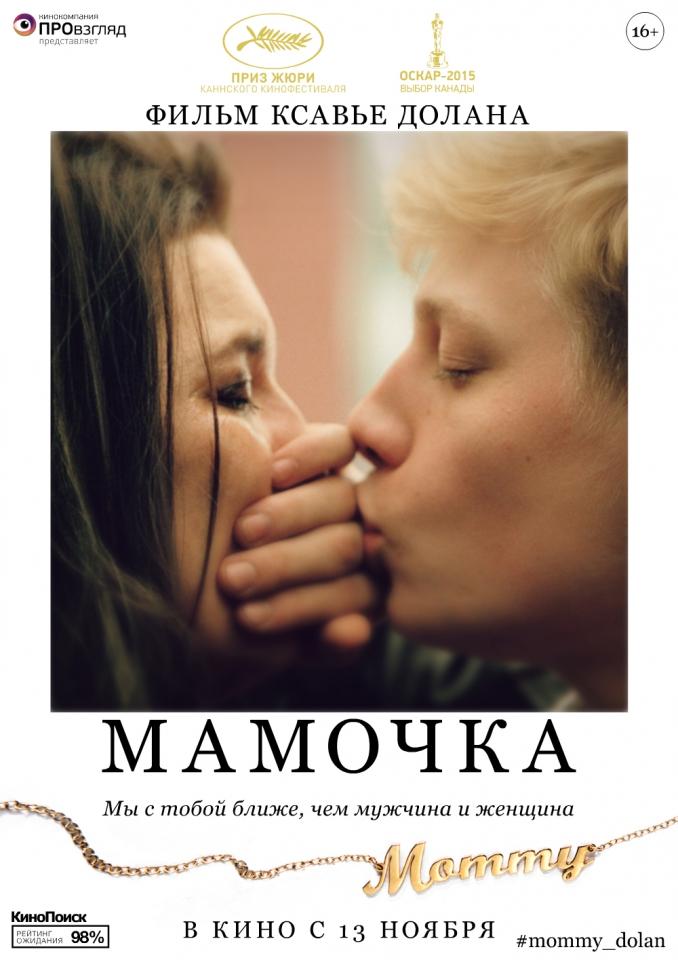 плакат фильма постер локализованные Мамочка