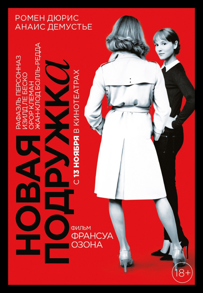 плакат фильма постер локализованные Новая подружка