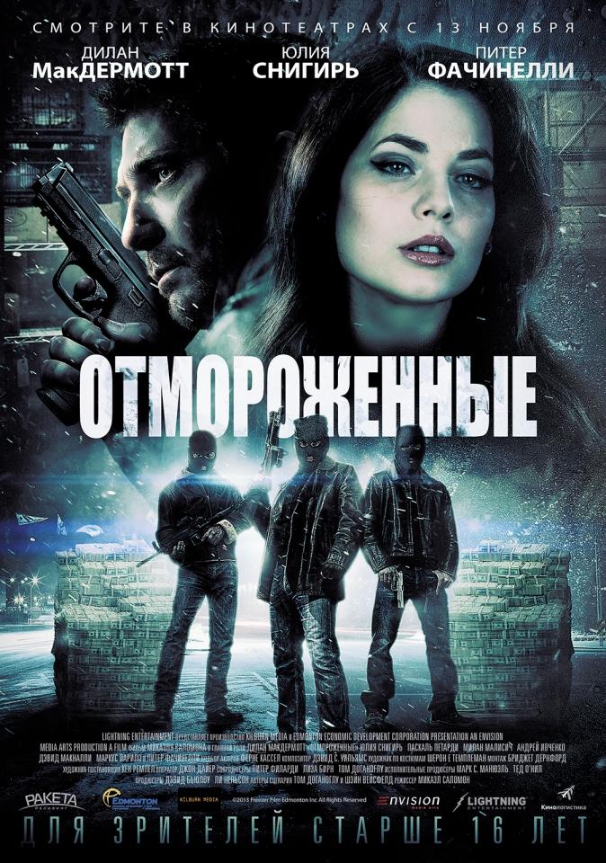 плакат фильма постер локализованные Отмороженные
