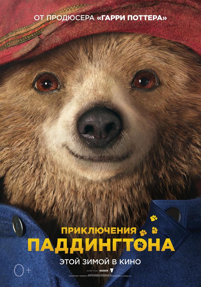 плакат фильма постер локализованные Приключения Паддингтона