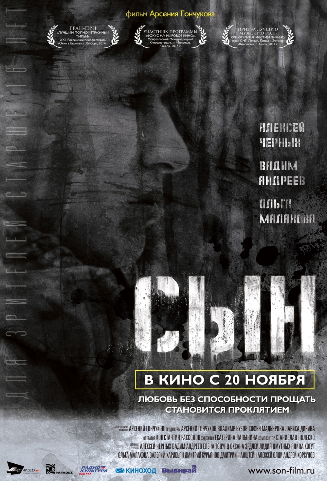 плакат фильма постер Сын