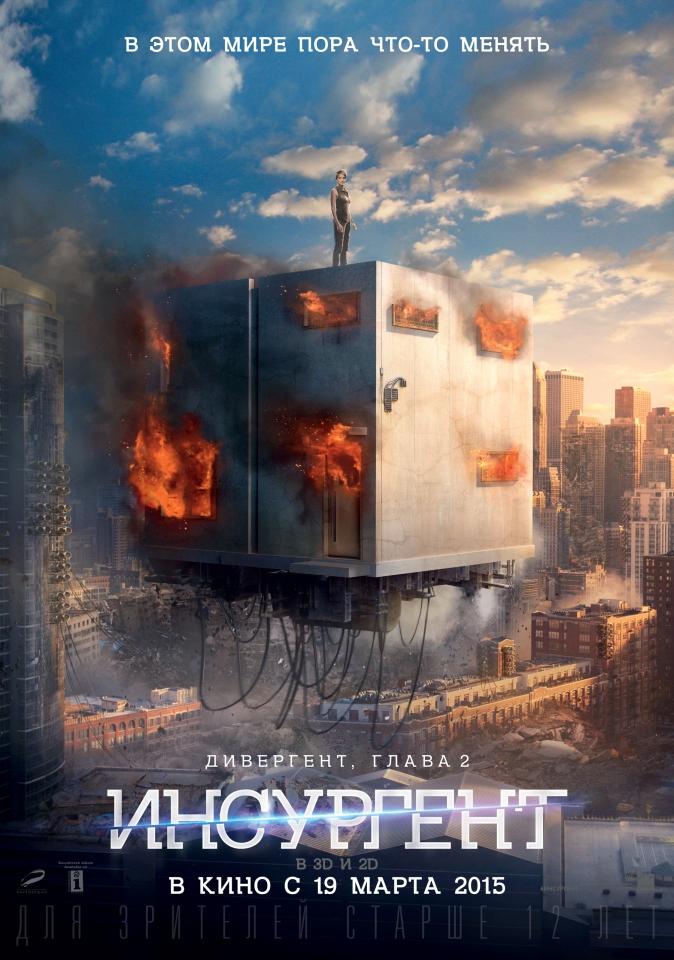 плакат фильма постер локализованные Дивергент, глава 2: Инсургент