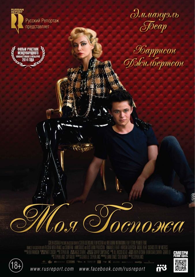 плакат фильма постер локализованные Моя госпожа