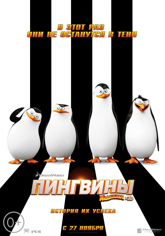 плакат фильма постер локализованные Пингвины Мадагаскара