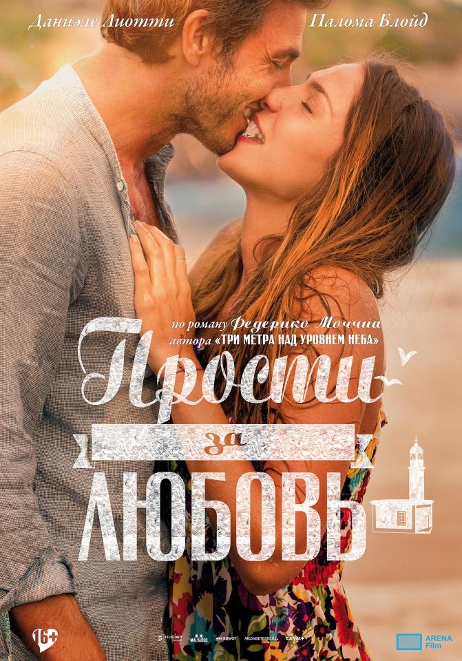 плакат фильма постер локализованные Прости за любовь