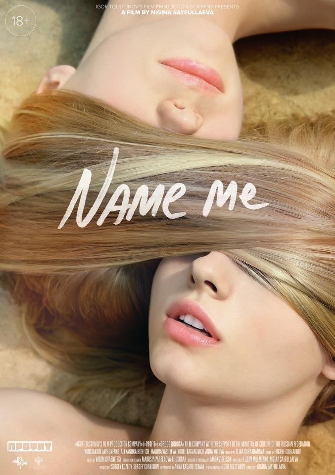 плакат фильма постер Как меня зовут
