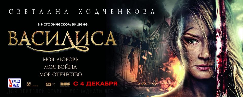 плакат фильма баннер Василиса