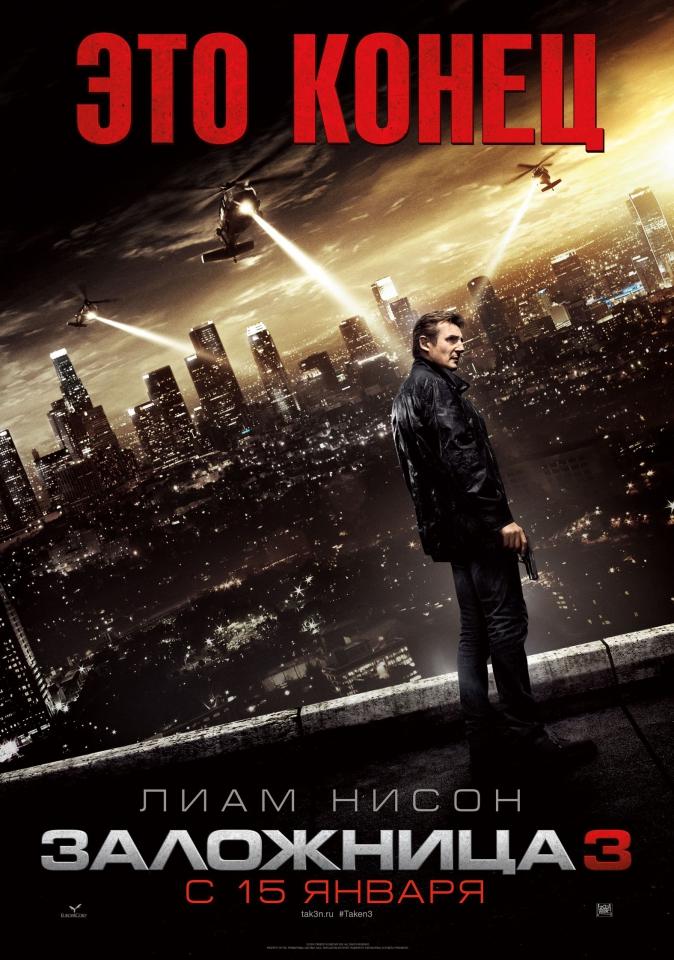 плакат фильма локализованные тизер Заложница 3