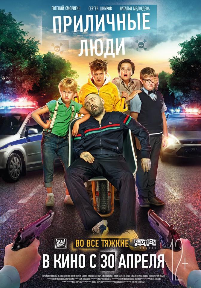 плакат фильма постер Приличные люди