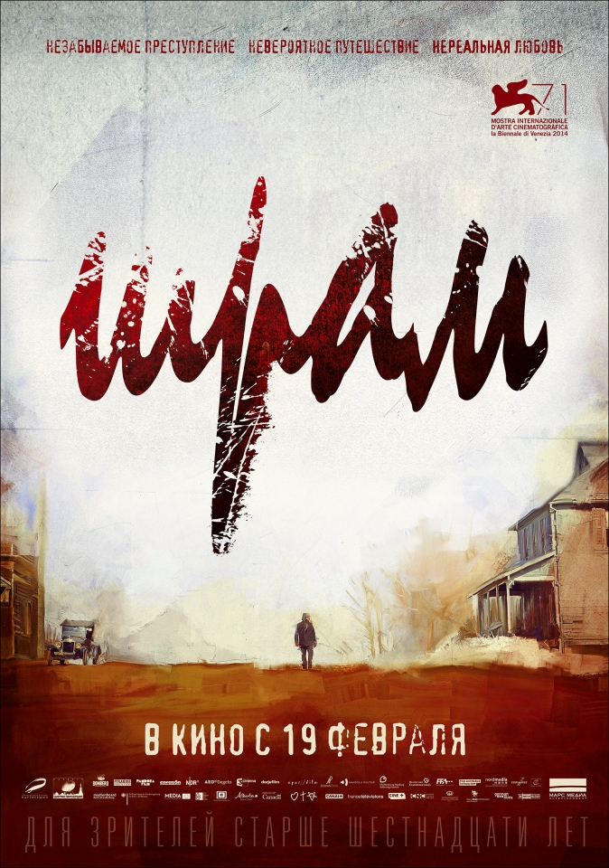 плакат фильма постер локализованные Шрам