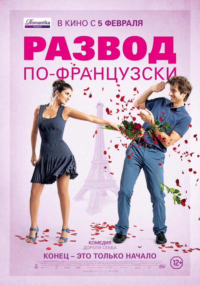 плакат фильма постер локализованные Развод по-французски