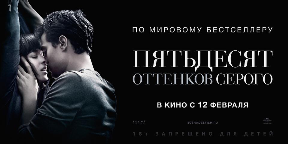 плакат фильма баннер локализованные Пятьдесят оттенков серого