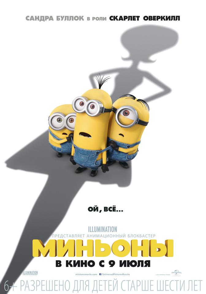 плакат фильма постер локализованные Миньоны