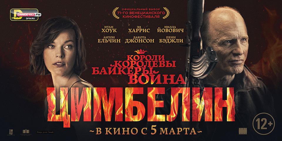 плакат фильма баннер локализованные Цимбелин